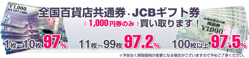 全国百貨店共通券 JCBギフト券 買い取ります