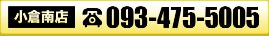 Call: 093-475-5005