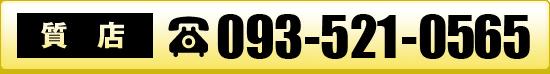 Call: 093-521-0565