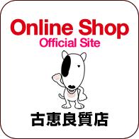 古恵良公式オンラインショップ
